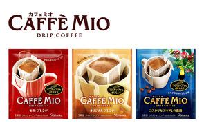 挽きたて密封3種のコーヒー体験