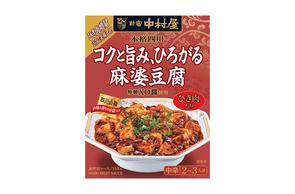 四川の本格麻婆豆腐を体験しよう