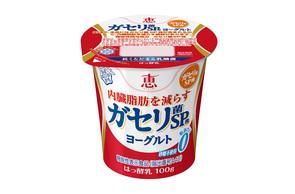 内臓脂肪を減らすガセリ菌を体験3
