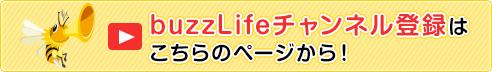 buzzLifeチャンネル登録はこちらのページから!